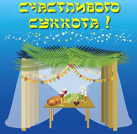 Электронная красивая открытка на праздник Суккот