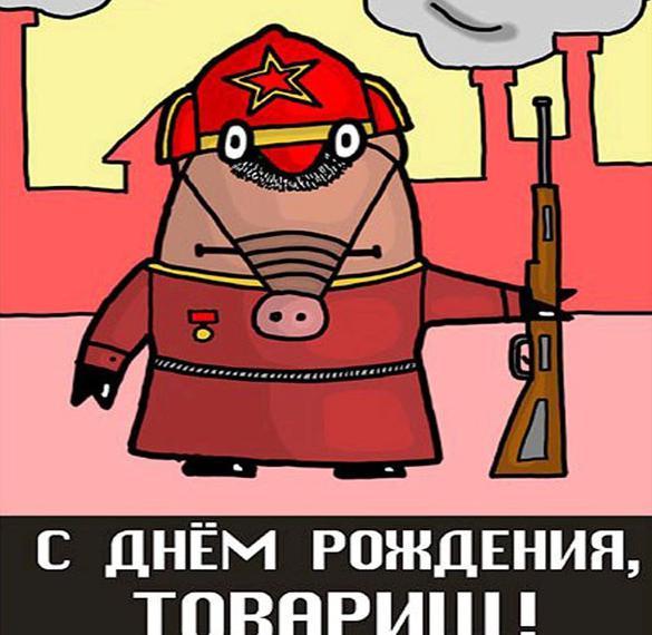Советская картинка с днем рождения мужчине