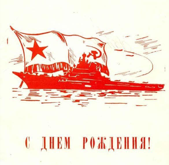 Советская красивая открытка с днем рождения мужчине