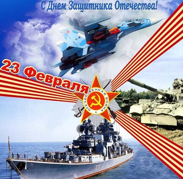 Электронная советская открытка к 23 февраля