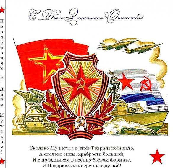 Электронная советская открытка на 23 февраля