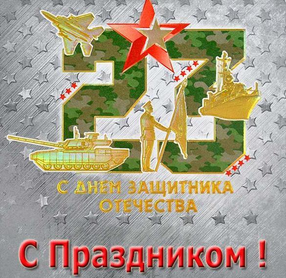 Электронная советская открытка на праздник к 23 февраля