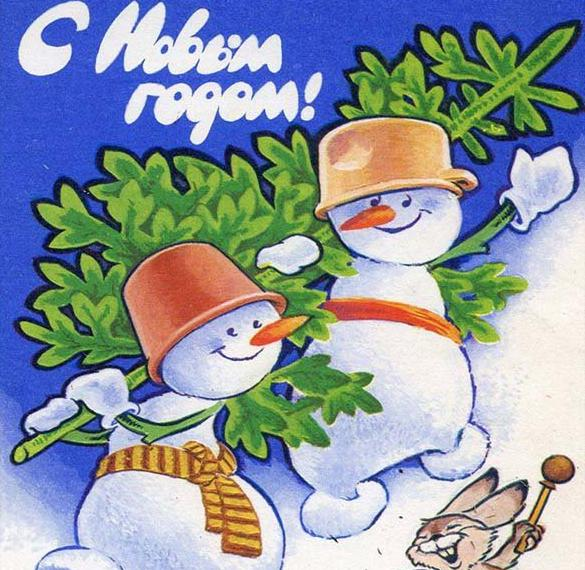 Электронная советская открытка с Новым Годом в стиле 50 годов
