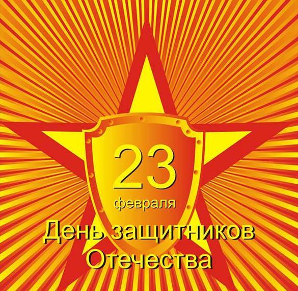 Электронная советская открытка с 23 февраля мужчинам