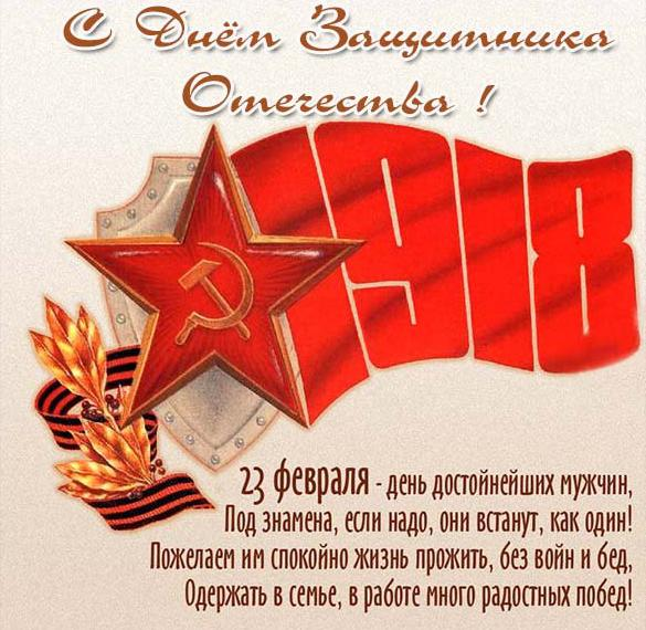 Электронная советская открытка с праздником на 23 февраля