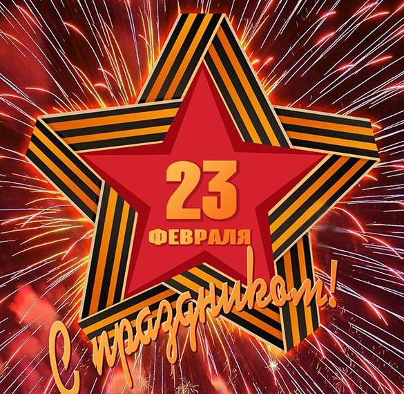 Электронная советская открытка с днем 23 февраля