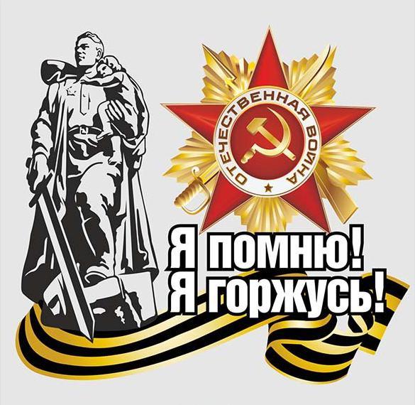 Электронная советская открытка с Днем Победы на 9 мая