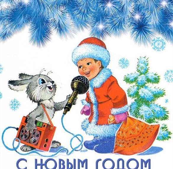 Электронная советская открытка с праздником Новым годом