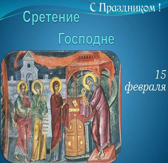 Поздравление в картинке на Сретение Господне 15 февраля