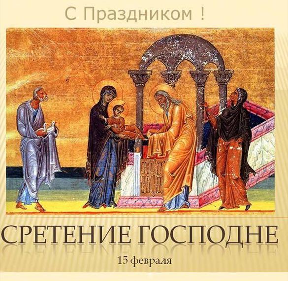 Электронная открытка на Сретение Господне
