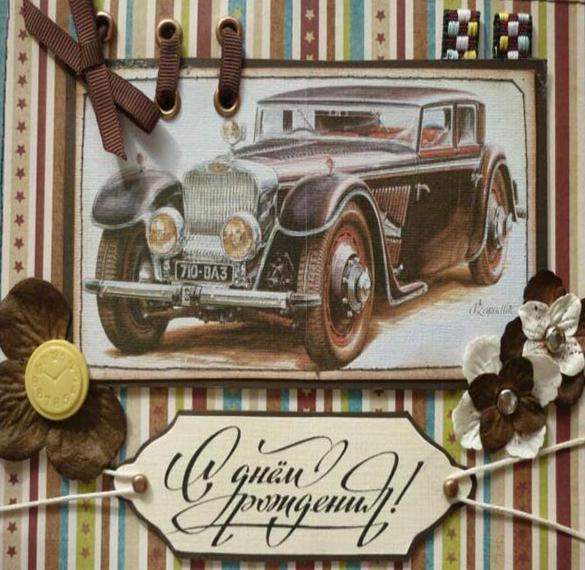 Старая красивая открытка с днем рождения мужчине
