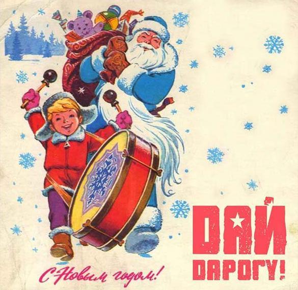 Новогодняя фото открытка в старом стиле