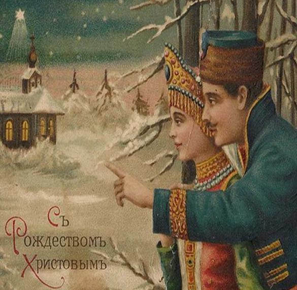 Открытка в старом стиле с Рождеством Христовым