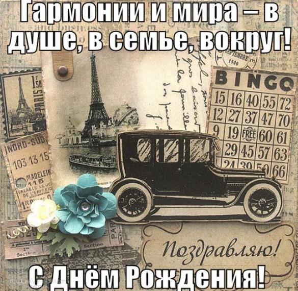 Старинная красивая открытка с днем рождения мужчине