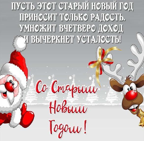 Картинка на Старый Новый Год с поздравлением