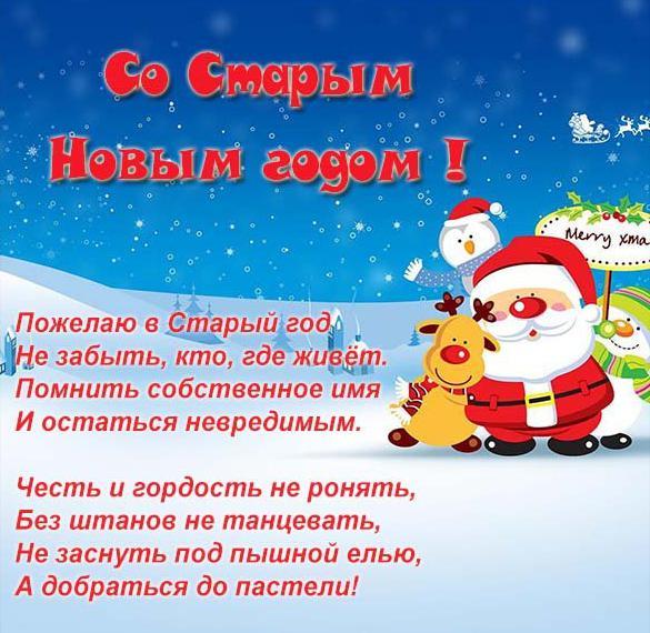 Прикольная открытка на Старый Новый год с поздравлением