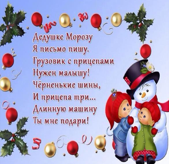 Картинка со стихами про Новый год для детей