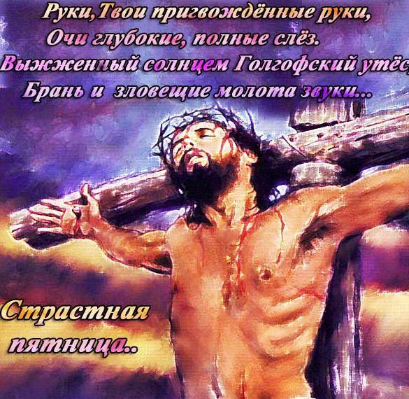 Открытка на Страстную Пятницу со стихами