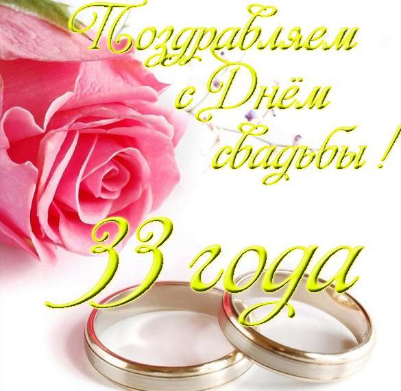 Открытка 33 лет свадьбы