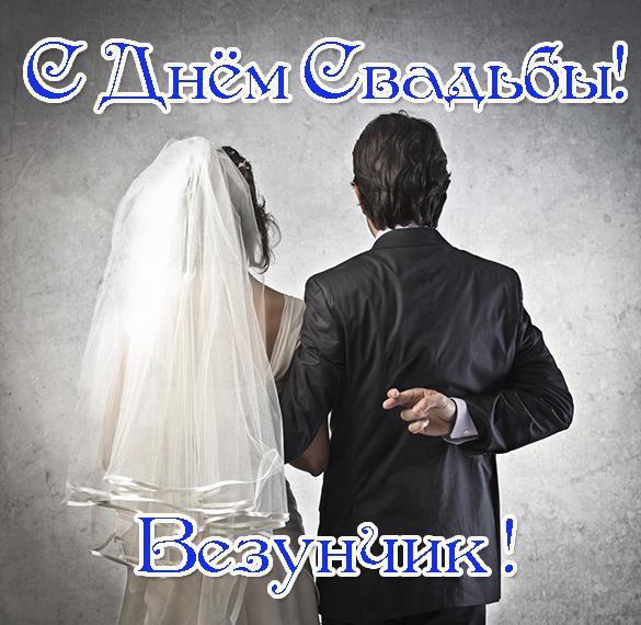Прикольная красивая открытка на свадьбу