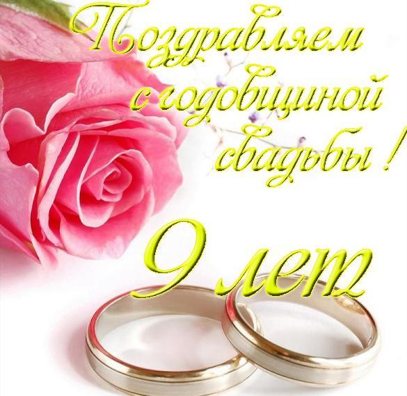 Открытка с годовщиной свадьбы на 9 летие