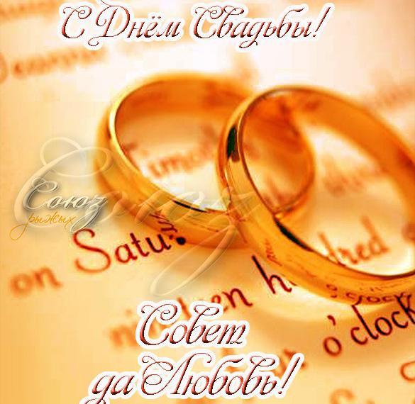 Свадебная поздравительная картинка с пожеланиями