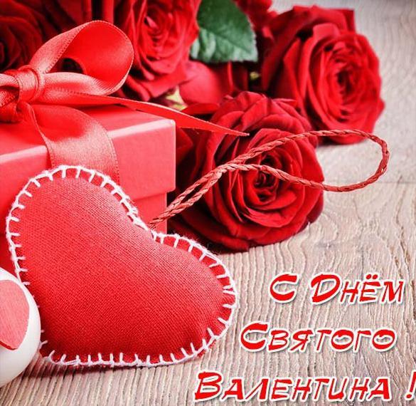 Фото открытка на праздник Святого Валентина