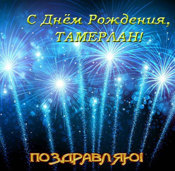 Открытка Тамерлан с днем рождения