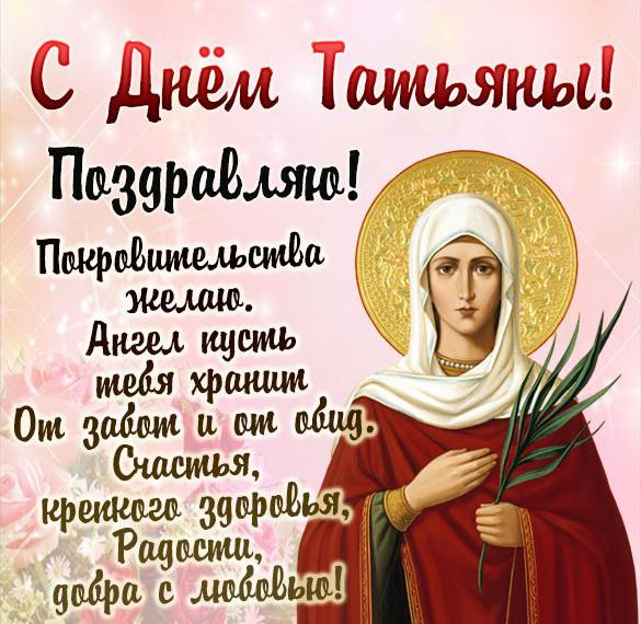Открытка на Татьянин день 2019 с поздравлением