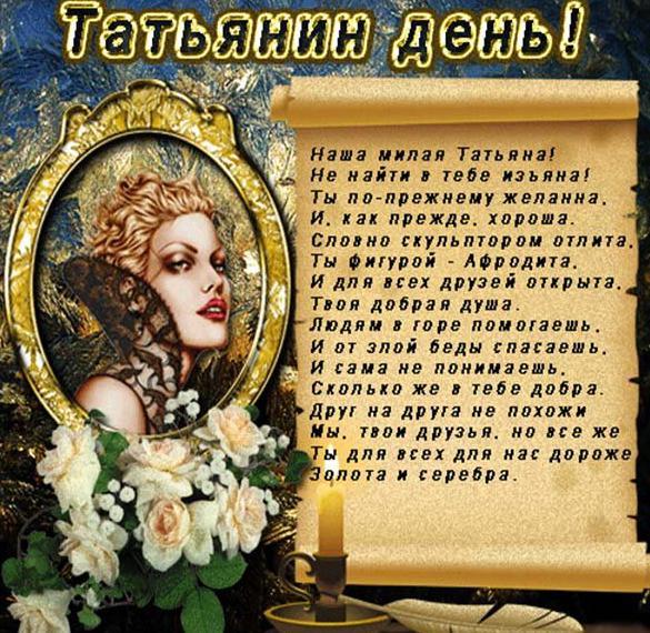Прикольная открытка на Татьянин день с поздравлением Татьяне