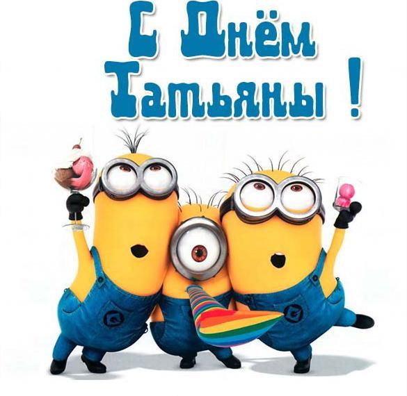 Бесплатная прикольная открытка Татьянин день с поздравлением