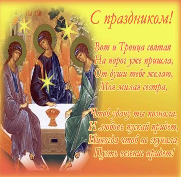 Картинка на Троицу