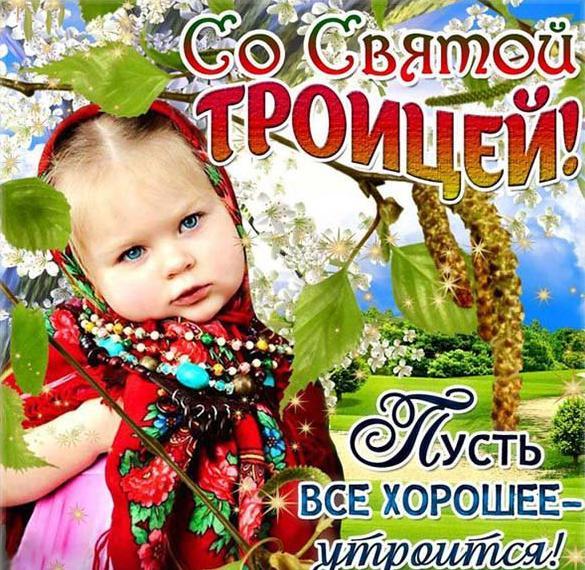 Фото открытка на праздник Троицы