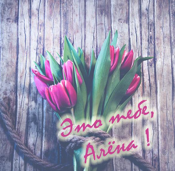 Картинка с цветами для Алены