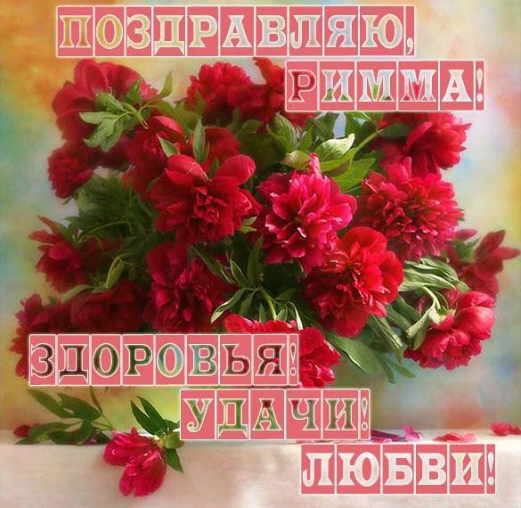 Картинка с цветами для Риммы