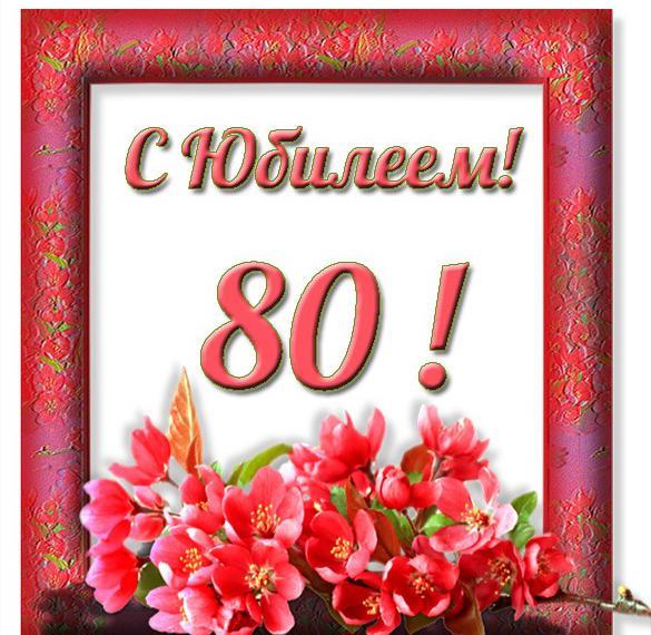 Открытка на юбилей 80 лет
