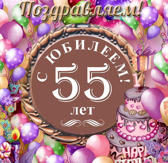 Поздравления с юбилеем 55 лет люберцы