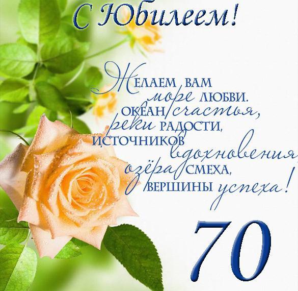 Юбилейная открытка на 70 лет