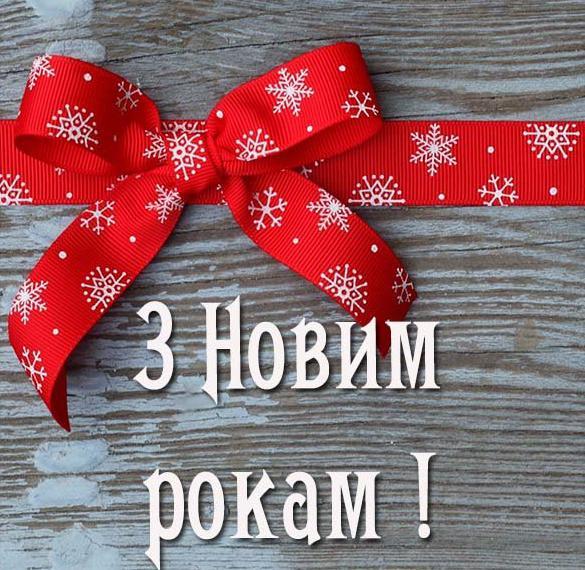 Украинское поздравление с Новым годом в откртыке
