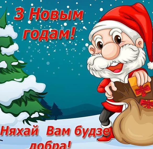 Поздравление с Новым годом в электронной открытке на белорусском языке