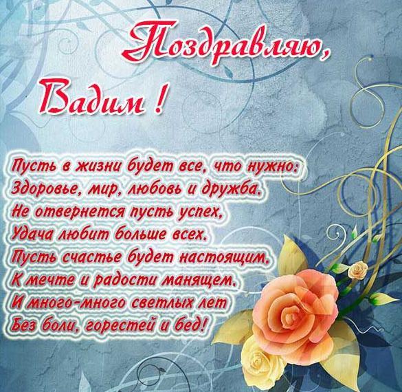 Открытка Вадиму с поздравлением