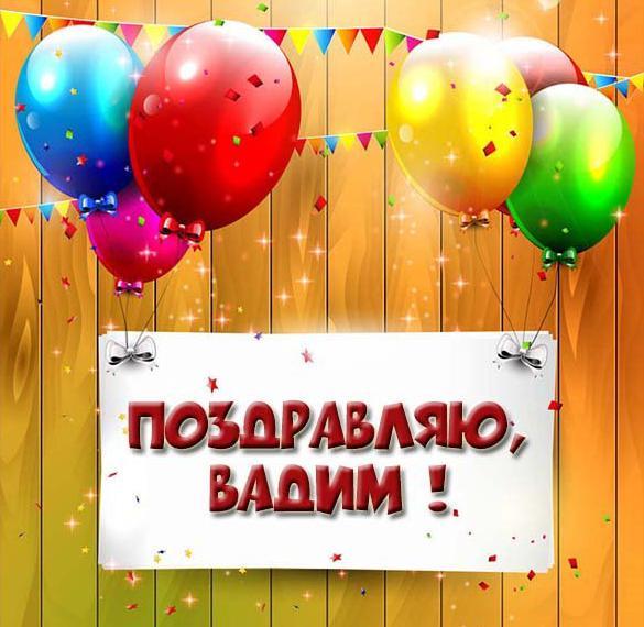 Картинка Вадиму с поздравлением