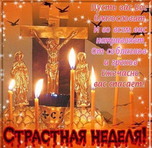 Фото картинка на праздник Великая Пятница