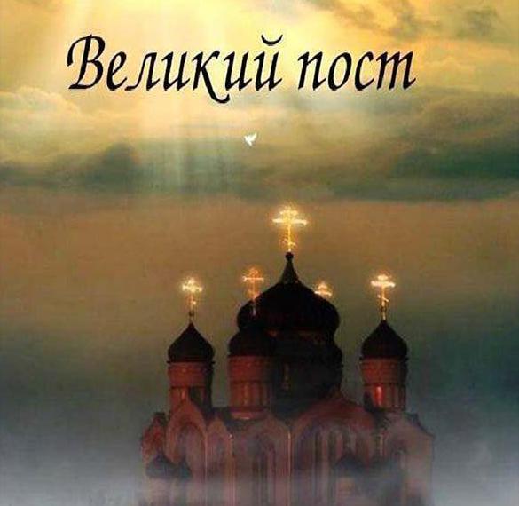 Фото картинка на праздник Великий пост