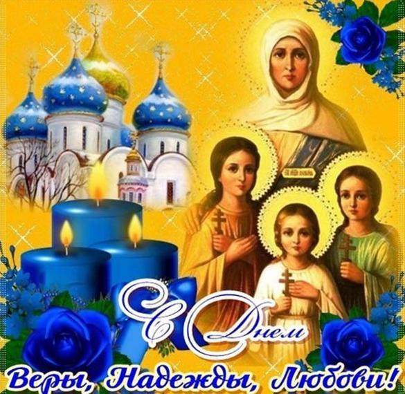 Электронная открытка на праздник день Веры Надежды Любови