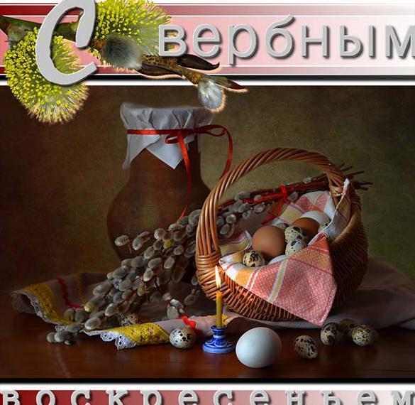 Картинка на праздник Вербное Воскресенье