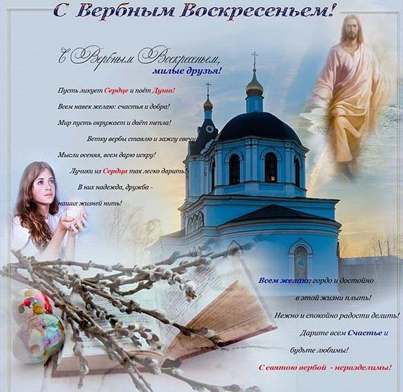 Картинка на праздник Вербное Воскресенье с поздравлением
