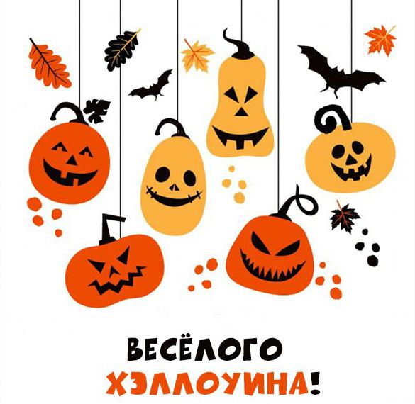 Веселая открытка на хэллоуин
