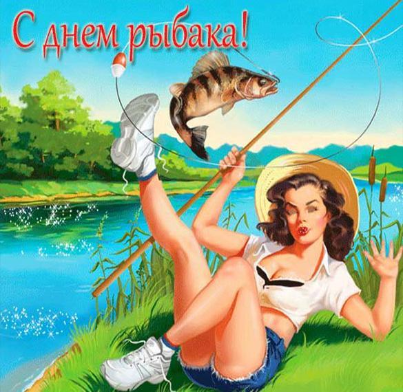 Веселая открытка с днем рыбака