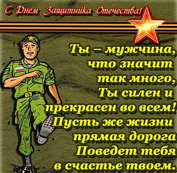 Веселая открытка с днем защитника отечества